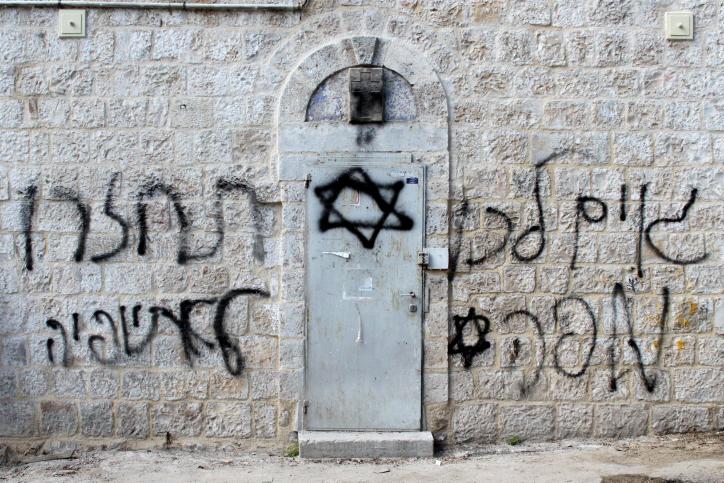 """Graffitti reading """"Goyim, leave. Go back to Ethiopia"""" seen spray-painted on the Ethiopian church in Jerusalem. """"Goyim"""" reffering to non-Jews. April 19, 2013. Photo by Gershon ELinson/FLASH90 *** Local Caption *** âøôéèé úâ îçéø ëðñééä àúéåôéú âæòðåú"""