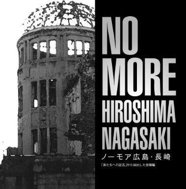 Mai più Hiroshima, mai più Nagasaki!