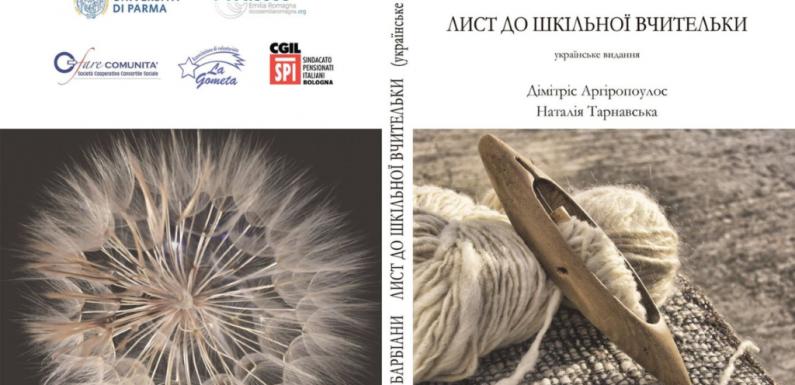 """Se """"Lettera a una professoressa"""" arriva in Ucraina"""